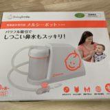 子どもの鼻水にお困りの方→電動鼻水吸引器を買いました♪