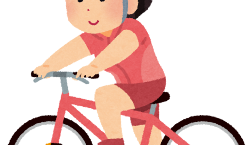 【知ってた?】子どもが自転車に乗れるようになる最短フロー