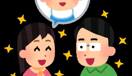 【プレママ・プレパパに超おすすめ】子育てを乗り切る「パートナーシップ」を学べるお役立ちマンガ