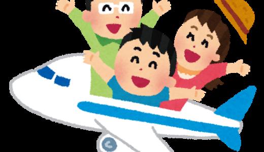 子どもと一緒に旅行に行くメリット5選〜行けない場合の対処方法も解説〜