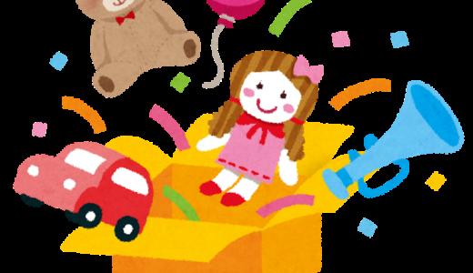 おもちゃは少ない方がいい?!不便さが子どもの力を伸ばす