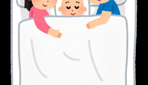 【注意!】「川の字」になって寝ると自己中心的な子どもに育つ?子どもが寝る位置で性格が変わる研究についてご紹介