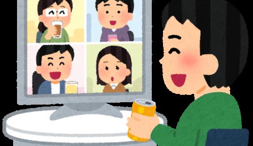 オンライン飲み会が子育て世帯にオススメできる理由5つ〜ライン通話で忘年会やりました〜