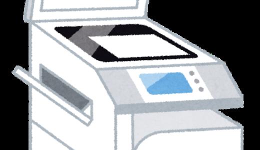 【超絶便利】コンビニマルチプリントを使えば、プリンターはいらない。〜プリンターだけではできないサービスも解説〜