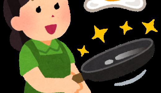 【料理をしない男性必見】新しいフライパンを買うべき2つの理由