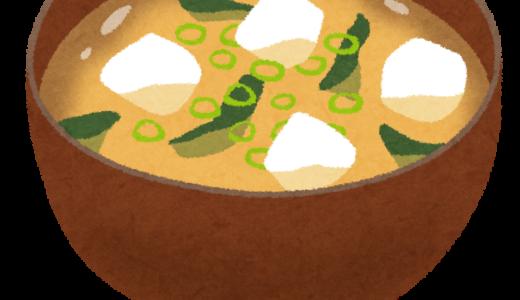 """【先人の知恵に感謝】料理が苦手なパパこそ""""みそ汁""""を作れるようになるべき6つの理由"""