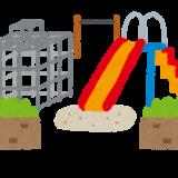 平塚市総合公園の大型遊具がリニューアル!〜子連れ家族が満足できる公園の要素6つを解説〜