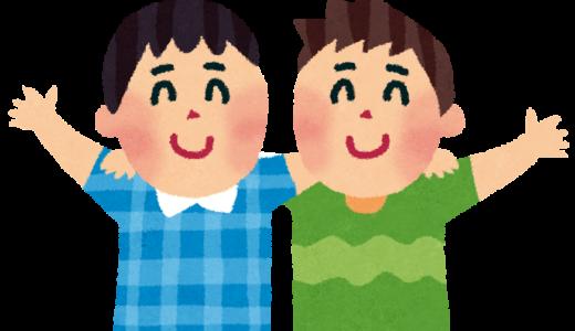 友達は選ぶべき?子どもを守り、能力を伸ばす環境の作り方を解説