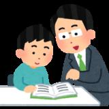 子どもの塾ってどう選ぶべき?親が押さえておくべき「塾選び」のポイント〜公立高校受験編〜