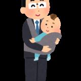 """【朗報】男性にも""""産休""""が取得できるようになる!改正育児・介護休業法のポイントを解説"""