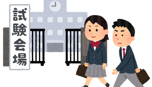 大学附属の学校を受験するのってどうよ?〜『大学附属校という選択』より③明治大学編〜