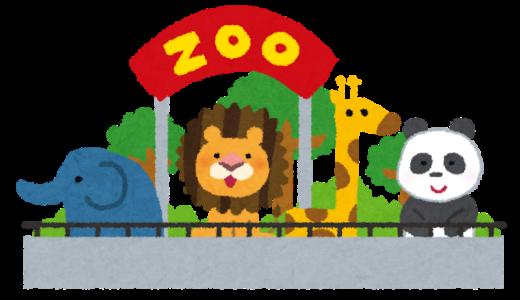 【独断と偏見】ゆえしオススメ!いますぐ行きたい動物園7選